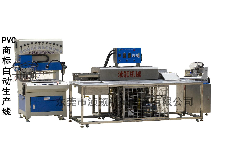 自动点胶机商标生产线
