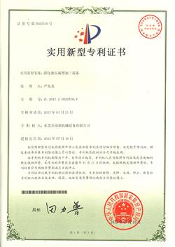 实用新型专利证书-浈颖机械