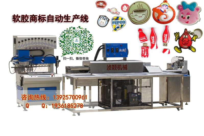 新型的PVC商标生产线设备