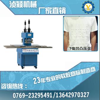 t恤压花机的操作与凹凸压纹并印花的操作流程