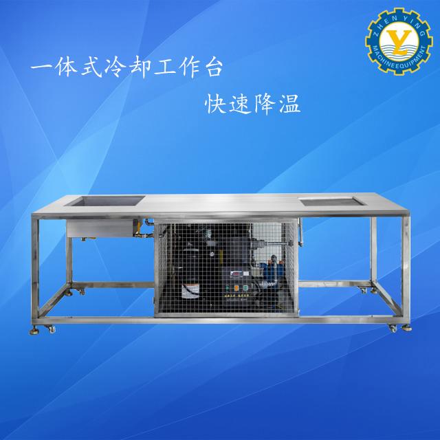 浈颖一体式冷却工作台